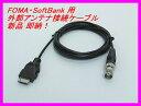docomo・SoftBank 対応外部アンテナ接続用ケーブル 新品/携帯電話