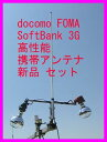 docomo FOMA・SoftBank 3G対応 携帯電話用 高性能 外部アンテナ新品セット