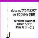 docomoプラスエリア/au 800Mhz対応 高性能携帯電話用外部アンテナ 新品 セット(1)