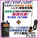 2点セット/ユニデン社 HF/VHF/UHF マルチバンド 高性能 広帯域 瞬間同調 ハンディ情報受信機 & 25-1300MHz広帯域受信♪ ガラスマウント アンテナ 新品 格安 即納