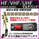 2点セット♪ユニデン社 HF/VHF/UHF マルチバンド 高性能 広帯域 瞬間同調 固定&車載情報受信機 & 25-1300MHz広帯域受信♪ ガラスマウント アンテナ 新品
