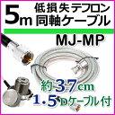 5m 低損失 テフロン同軸ケーブル MJ-MPセット 新品