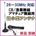 26-30MHz 帯用 超小型 マグネットアンテナ 新品 フルセット