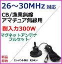 26MHz-30MHz CB・漁業・アマチュア用 耐入力300Wマグネットアンテナフルセット 新品 未開封