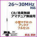 26-30MHz 帯用 小型 マグネットアンテナ 新品 フルセット/ CB・漁業・アマチュア用