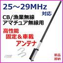 25-29MHz 対応 CB・漁業・アマチュア用 超高性能 アンテナ 新品