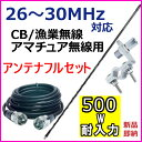 CB/漁業/アマチュア用 26MHz-30MHz 耐入力500W アンテナフルセット 新品 未開封