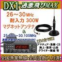 DX1/300Wマグネットアンテナ&25.615-30.105MHz オールモード 連続送受信OK プログラム変更可能 ワイドバンドHF高性能・高機能 無線機 (13) 新品