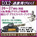 DX2/高性能グラスファイバー製アンテナセット&25.615-30.105MHz オールモード 連続送受信OK プログラム変更可能 ワイドバンドHF高性能・高機能無線機 (42) 新品