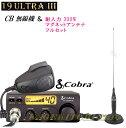 300W マグネットアンテナ & Cobra 19ULTRA III CB無線機 フルセット 新品 (62) お買い得♪