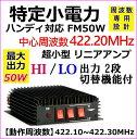 特定小電力 周波数専用 ハンディ 対応 最大出力 50W リニアアンプ 新品 即納