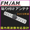 国内 FM/AM 周波数 専用設計♪車や家庭で FM/AM アンテナ超高感度・貼り付けアンテナ 新品 未使用