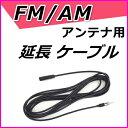 FM/AM アンテナ用 延長ケーブル 新品 未使用