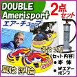 2点セット/Wエアーポンプ付♪2人乗り/超大型 エアーチューブ 浮き輪・ソリ プール 海水浴に 大人 子供 即納 新品