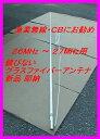 約8フィート!26〜27MHz 対応 CB・漁業・アマチュア用高性能グラスファイバー製アンテナ (2) 新品