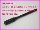 144/430MHz帯 ハンディー用 折れ曲げ式 ロッドアンテナ SMAP型 新品