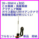 目立たずカッコ良い!CB・漁業・アマチュア用 26〜30MHz帯 ガラスマウント アンテナ 新品