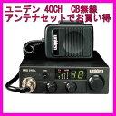 ユニデン PRO510XL CB無線機 & 超小型 マグネットアンテナ 新品セットで お買い得♪