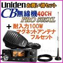 ユニデン PRO505XL CB無線機 & 100W マグネットアンテナ 新品 フルセット (37) お買い得♪
