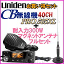ユニデン PRO505XL CB無線機 & 300W マグネットアンテナ 新品 フルセット (38) お買い得♪