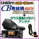 ユニデン PRO505XL CB無線機 & 目立たずカッコ良い!ガラスマウント アンテナ 新品 フルセット(40) お買い得♪