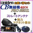 ユニデン PRO510XL CB無線機&ストレートアンテナ &強力マグネットアンテナ基台 新品 フルセット(41) お買い得♪