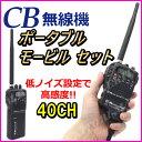 ハンディで!モービルで!1台で2役 高感度 40チャンネル ハンディ CB無線機 新品