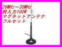 CB無線・アマチュア用 26MHZ〜30MHZ 耐入力 100W マグネットアンテナフルセット 新品