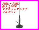 CB・アマチュア用 26MHZ〜30MHZ 耐入力 300W マグネットアンテナフルセット新品