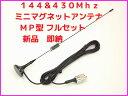 144/430 強力 ミニマグネット アンテナ Sサイズ フルセット MP型 新品