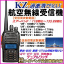 KZ/航空無線受信&各種情報無線受信OK!同時表示&デュアルワッチ も OK♪高感度・J無し デュアルハンディ 新品 -過激飛びMAX