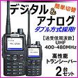 高機能デジタル&アナログ通話 トランシーバー 充電器付 2台-DS 過激飛びMAX