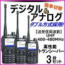 高機能デジタル&アナログ通話 トランシーバー 充電器付 3台セット DS-過激飛びMAX