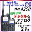 特定小電力 20CH&モトローラ/ミッドランド 22CHとも交信可能♪ 高機能 デジタル&アナログ 通話 ランシーバー 充電器付 2台 DS-過激飛びMAX