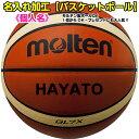 【※ボールは別売りです】 モルテン(Molten) バスケットボール ネーム入れ加工 1個分 (※個人名)【キャンセル 交換不可】 【MOL-NAME-KOJIN-BB】