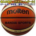 【※ボールは別売りです】 モルテン(Molten) バスケットボール ネーム入れ加工 1個分 (※チーム名 学校名 番号 その他名称)【キャンセル 交換不可】 【MOLT-NAME-TEAM-BB】