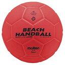 モルテン(Molten) ハンドボール ビーチハンドボール 1号球 (mt-bh1o-) 【MT-BH1O-】