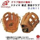 【型付け無料】 人気 ドナイヤ 野球 軟式 グローブ DJNII 内野手用 ライトブラウン 【茶】 DJNII