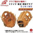 【型付け無料】 人気 ドナイヤ 野球 軟式 グローブ DJNIMS 山田哲人選手モデル小型タ