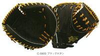 【2017年モデル】 久保田スラッガー 野球 硬式 キャッチャーミット KCBII ブルペン用 捕手用 【黒】 【KCB2】の画像