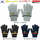 人気 ミズノ 野球 ミズノプロ ニット手袋 52ZB700