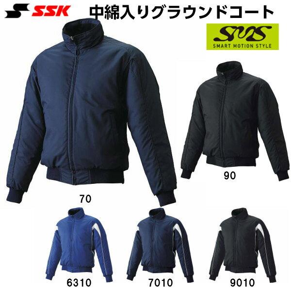 SSK野球グランドコートフロントフルZIP+中綿BWG1006