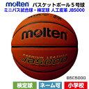 ネーム加工可 名入れ可 モルテン(Molten) バスケットボール ミニバスケットボール 検定球 5号球 JB5000(mt-b5c5000-)
