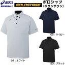 アシックス 野球 ポロシャツ ゴールドステージ GOLD STAGE ボタンダウンシャツ bat010 返品・交換不可