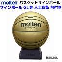 モルテン(molten) バスケットボール サインボール (MT-BGG2GL-) サインボール 貼り/人工皮革 (MT-BGG2GL-)