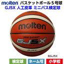 ネーム加工可 名入れ可 モルテン(Molten) バスケットボール 5号球 (mt-bgj5x-) 5号ボール 貼り 人工皮革 【MT-BGJ5X-】
