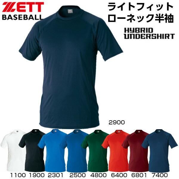 ZETT野球アンダーシャツ半袖ローネック丸首ハイブリッドアンダーシャツz-bo1710