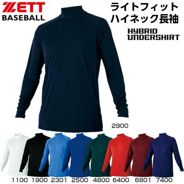 ZETT野球アンダーシャツ長袖ハイネックハイブリッドアンダーシャツz-bo8720