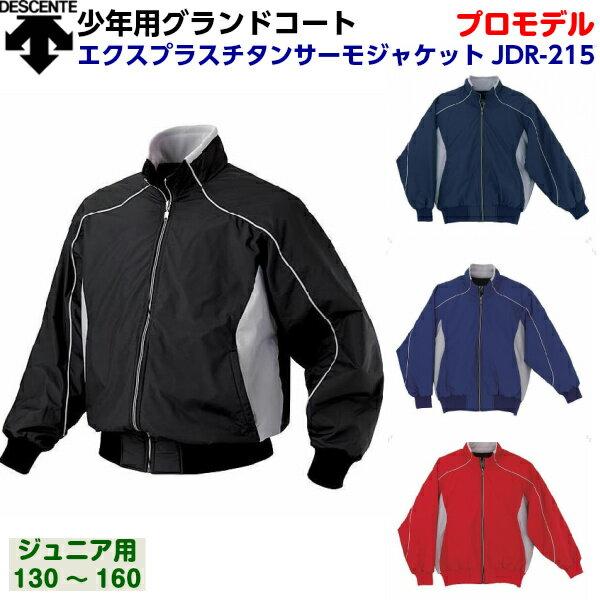 デサント野球グランドコートジュニア用エラスチックチタンサーモジャケットds-jdr215