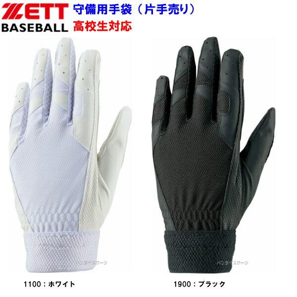 ZETT野球守備用手袋※高校野球ルール対応片手用Z-BG269